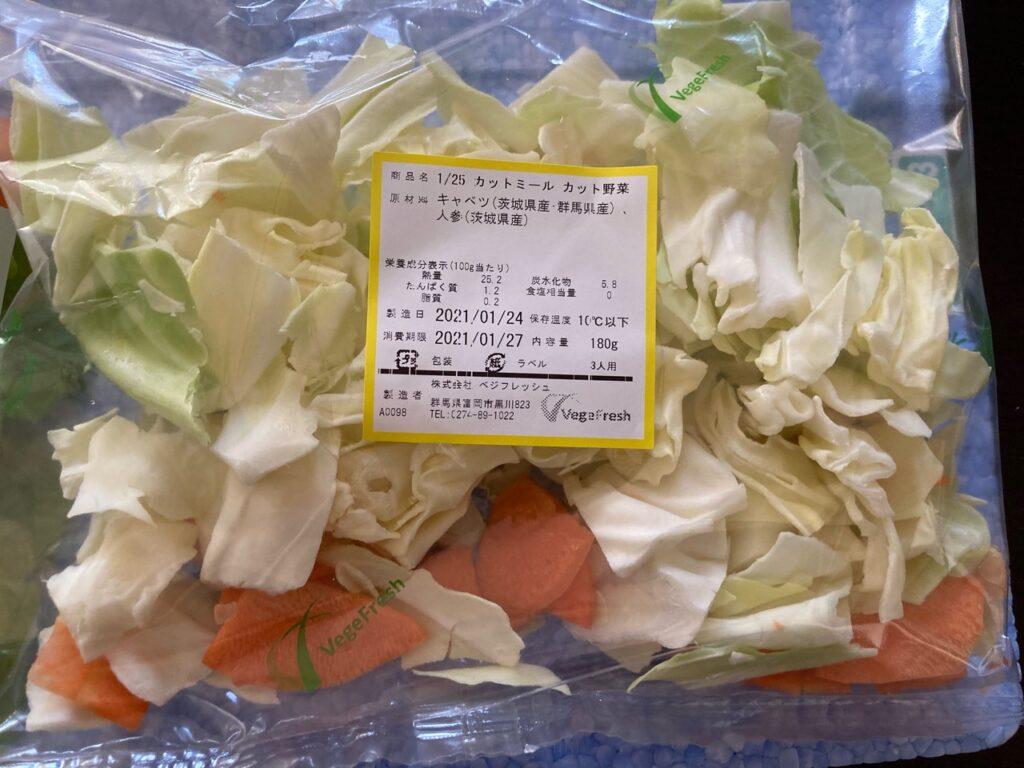 ヨシケイ野菜の量
