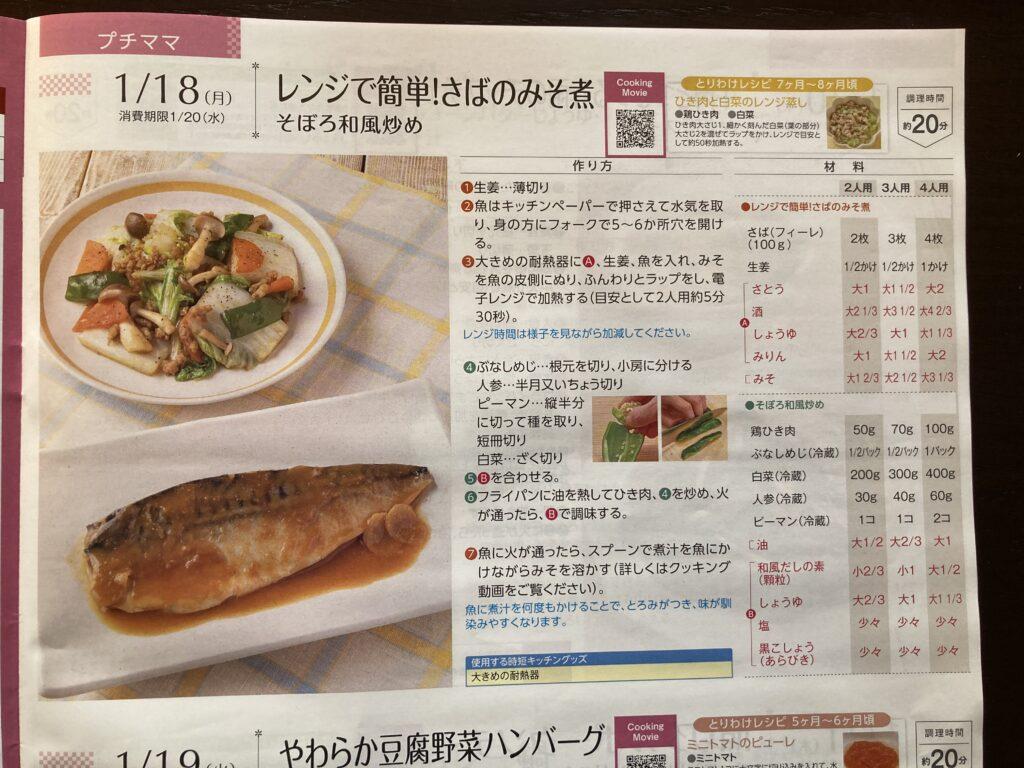 ヨシケイプチママ作り方のページ1