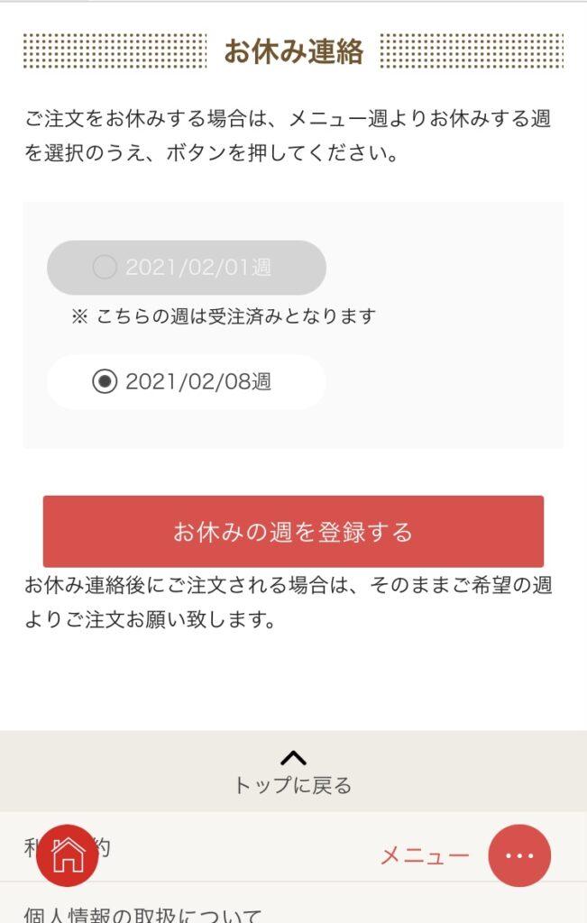 ヨシケイアプリ休止方法