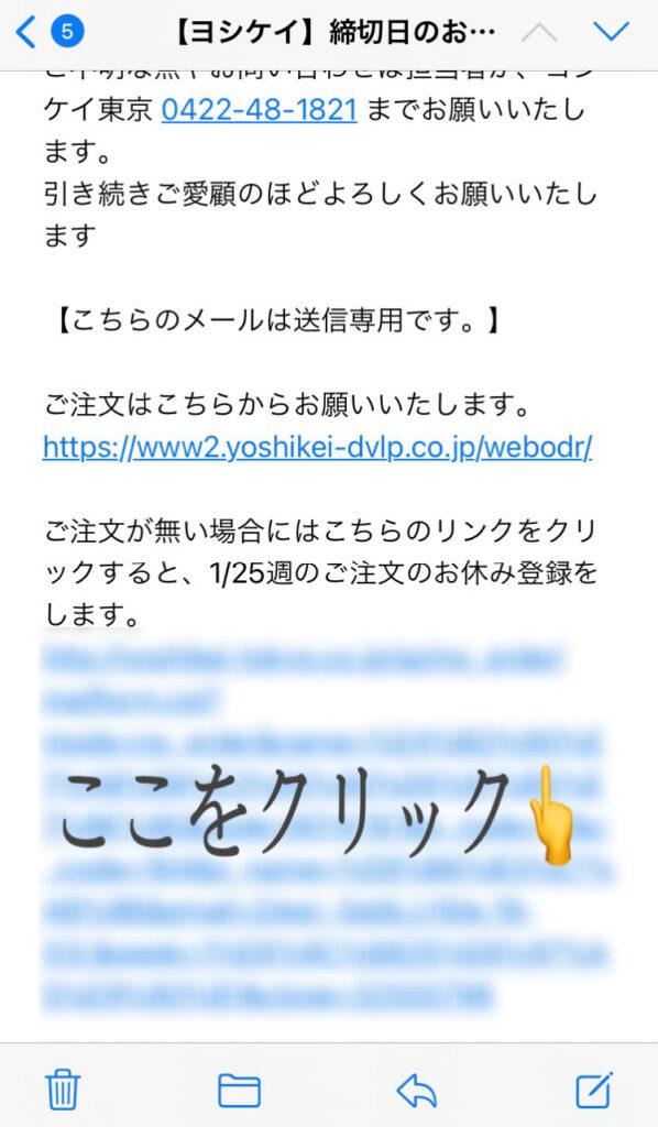 ヨシケイ休止方法メール