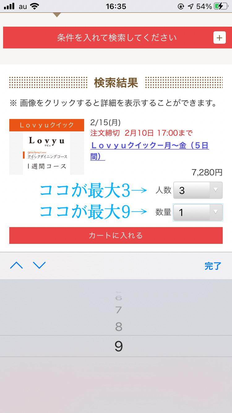 ヨシケイクイック注文画面