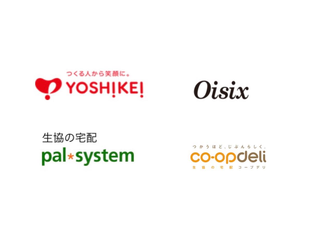 ヨシケイ、オイシックス、パルシステム、コープデリ比較