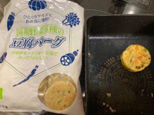 国産野菜のお豆腐ハンバーグ